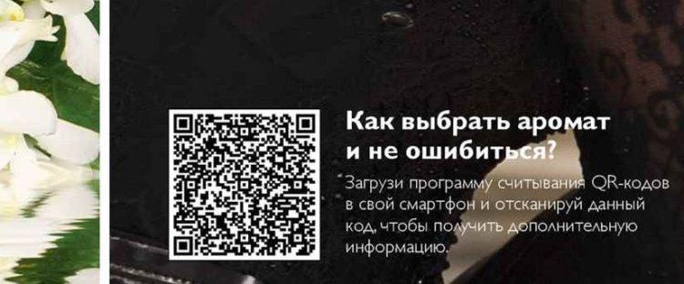 QR-код Как выбрать Аромат