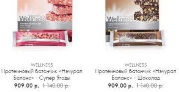 Вэлнес- акции